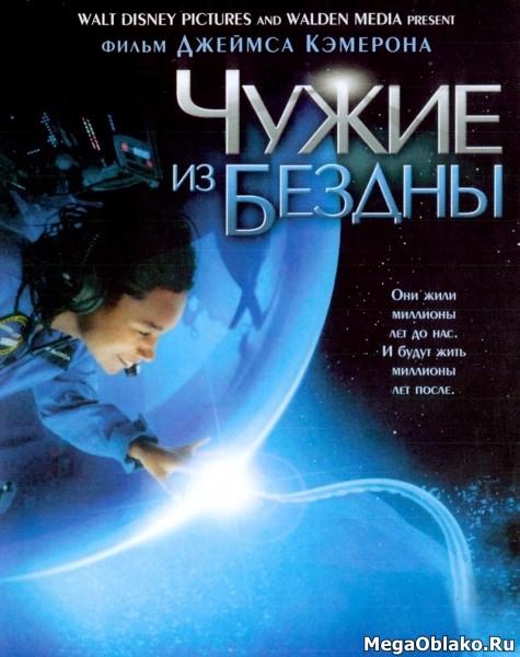 Чужие из бездны / Aliens of the Deep (2004/WEB-DL/WEB-DLRip)