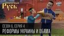 Сказочная Русь, 6 сезон, серия 4 | Шило на мыло | Реформы Украины и Обама | Роспуск ГАИ