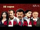 Карадай_22серия_AyTurk_(рус.суб.)