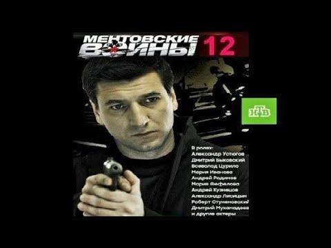 Ментовские войны 12 сезон 1 серия (НТВ)