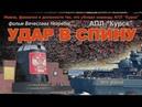 Подлодку Курск уничтожил российский крейсер