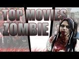 Топ фильмов про Зомби Апокалипсис