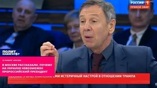 В Москве рассказали, почему на Украине невозможен пророссийский президент