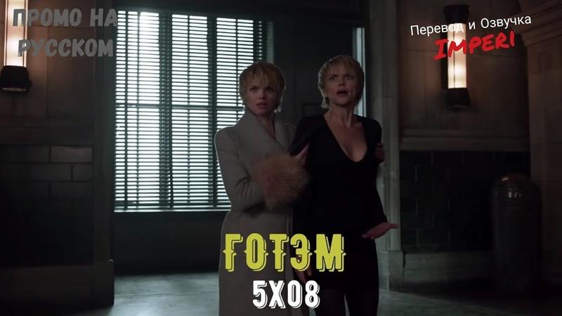Готэм 5 сезон 8 серия Gotham 5x08 Русское промо