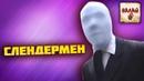 Слендермен МонстрОбзор