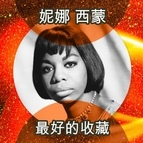 Nina Simone альбом 最好的收藏