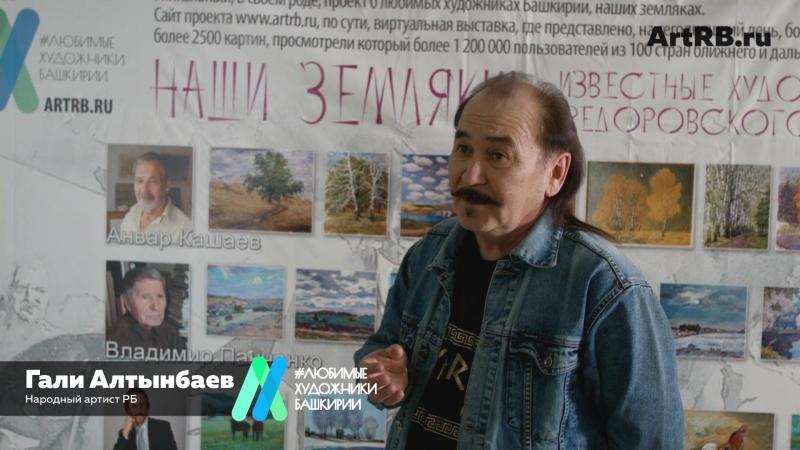 Гали Алтынбаев и Анвар Кашаев о встрече с художниками в Фёдоровском районе