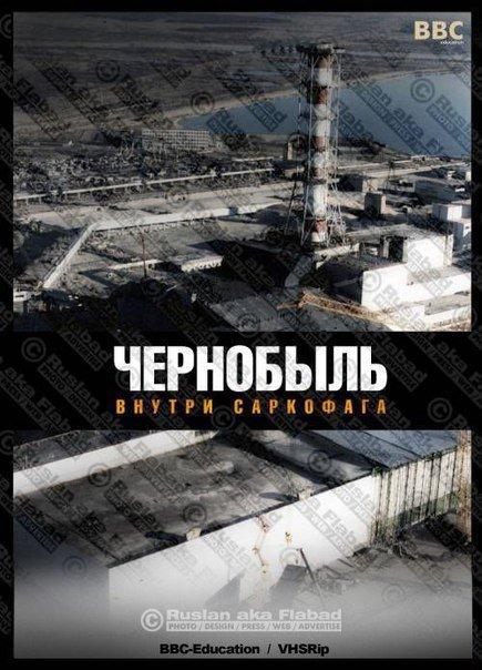 Чернобыль. Внутри саркофага