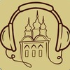 Ваш аудио гид