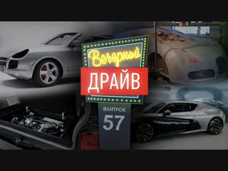Вечерний Драйв #57 - Фрикшоу от Porsche и другие автомобильные истории