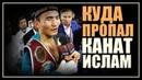 КАНАТ ИСЛАМ БЫЛ ИСКЛЮЧЕН ИЗ IBF ВСЛЕД ЗА WBO WBC И WBA КУДА ПРОПАЛ ИСЛАМ