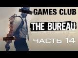 Прохождение The Bureau XCOM Declassified часть 14