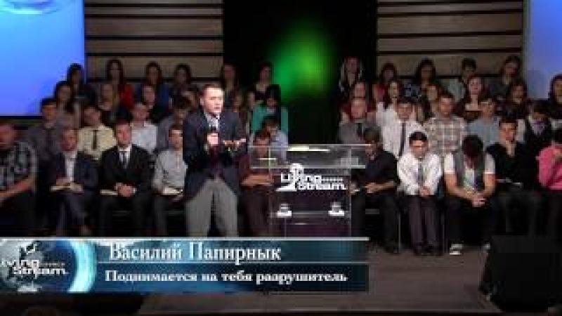Поднимается на тебя разрушитель - Василий Папирнык