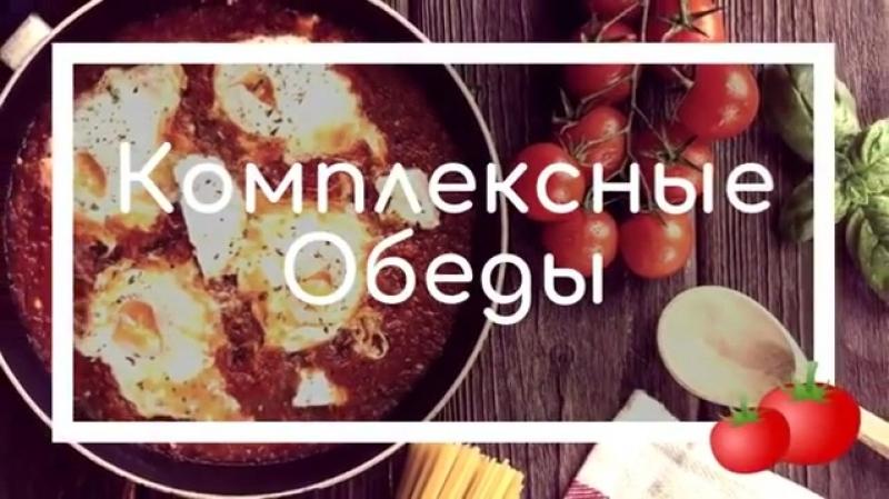 Ресторан предоставляет комплексный обед в размере 200 рублей. В него входит первое блюдо, второе: гарнир с блюдом дня (спрашивай