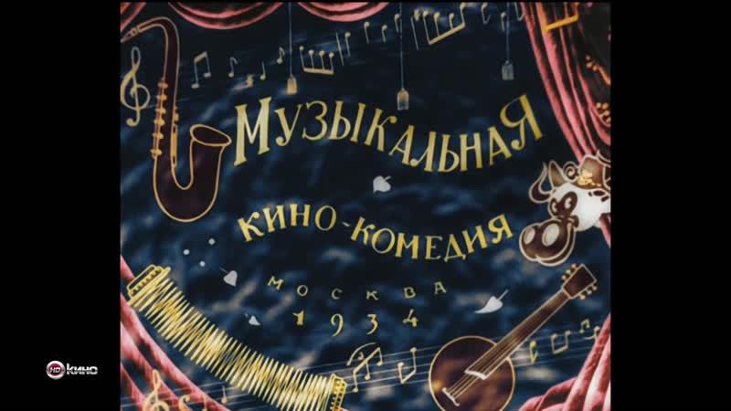 Художественный фильм Веселые ребята СССР 1934г оцифрованный Full HD 1080 4 3 Jolly Fellows Moscow Laughs English