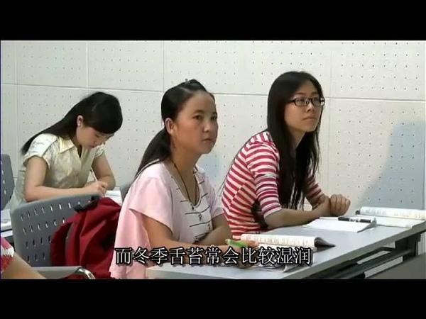 北京中医药大学公开课《望闻问切话中医》第3讲 以舌为镜话中医——舌诊