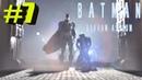 Batman: Arkham Asylum►Часть № 7►'' Особняк Уэйнов ''.