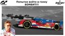 GT Sport - Попытки войти в гонку! Бомбит