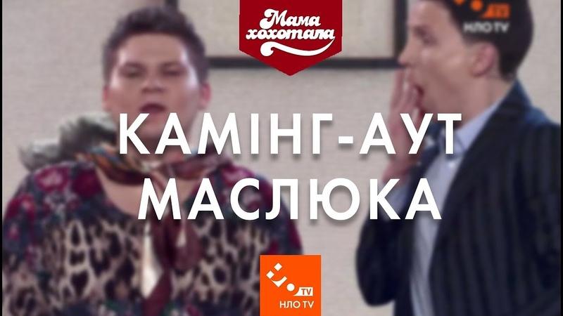 Камінг-аут Маслюка  Шоу Мамахохотала   НЛО TV