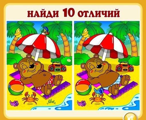 ... д/с № 5 - Картинки на развитие внимания: mezinowskiyds5.ucoz.ru/index/kartinki_na_razvitie_vnimanija/0-93