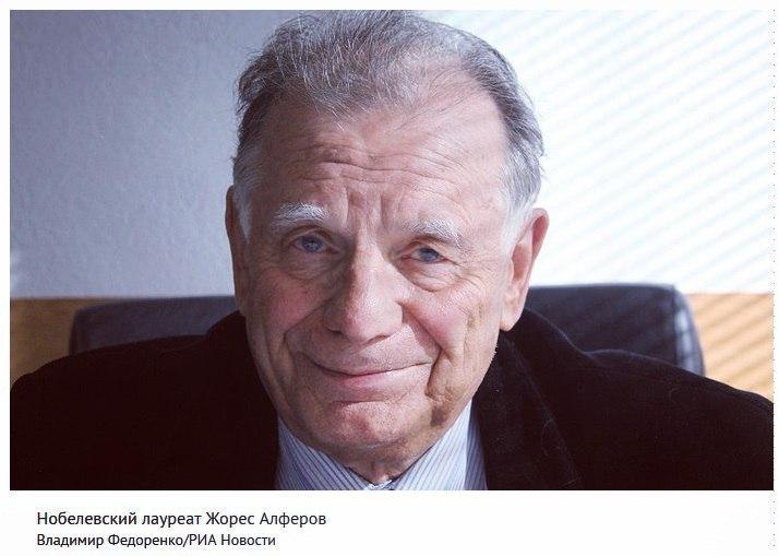 """Нобелевский лауреат Жорес Алферов: """"Образование должно быть бесплатным"""""""