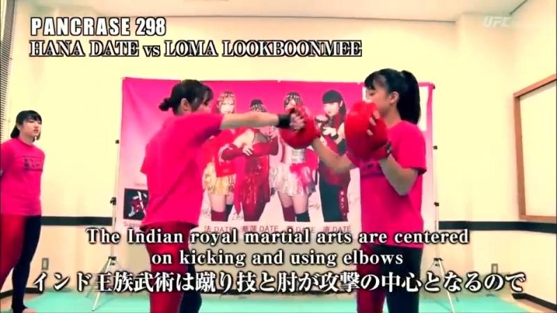 Pancrase 298 Araujo vs. Fujino [Английский, 05.08.2018]