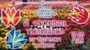 VI Фестиваль тюльпанов на Елагином острове 2018