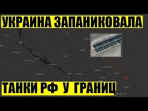 Нам разрешение Украины или НАТО не нужно: в РФ ответили на панику из-за «танковой орды» близ границы