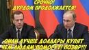 Срочно! Путин и Медведев вместо Людей выбрали Доллары! Правительству плевать на экономику страны