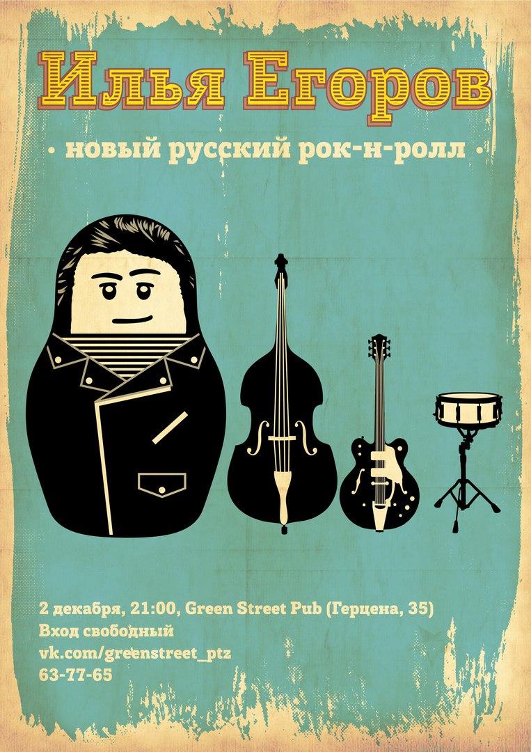 02.12 Илья Егоров в баре Green Street!