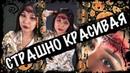 Кимми Клап - Великий гримёр ? | Образ на Halloween