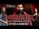Мехмед Завоеватель мира 4 серия Анонс 1 turok1990 озвучка турок1990