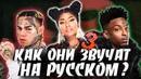 ЕСЛИ БЫ АМЕРИКАНСКИЕ РЭПЕРЫ ЧИТАЛИ НА РУССКОМ 3 Nicki Minaj Young Thug 6ix9ine