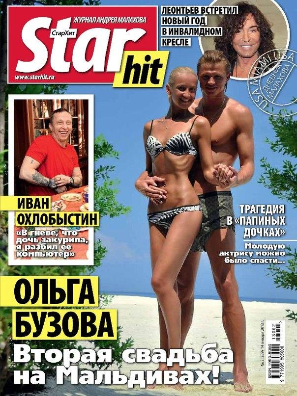 Ольга Бузова - Страница 5 YOfqNKMCyYA