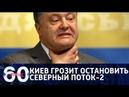 60 минут. Украина на краю пропасти: остановит ли Порошенко Северный поток-2 ? От 18.06.2018