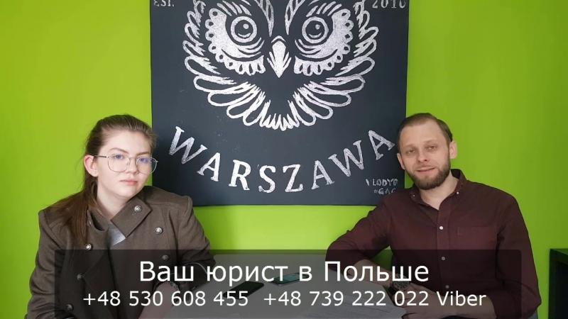 Успешное обжалование и получение карты ВМЖ В Польше