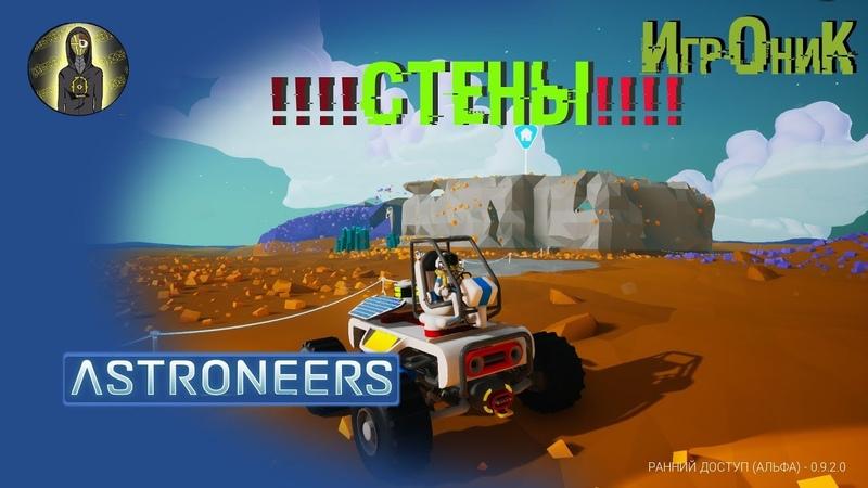 ASTRONEER Выживание! 8 контейнеров Земли получается 3 Стены. Тратим Байты! Серия 4 ASTRONEER