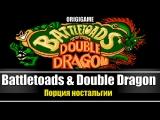 [Battletoads & Double Dragon] Слёзы ностальгии или раньше было лучше?
