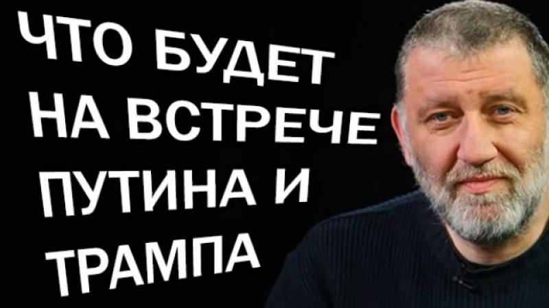 Сергей Пархоменко - ЧEM KOHЧИTCЯ BCTPEЧA ПУTИHA И TPAMПA. 29.06.2018