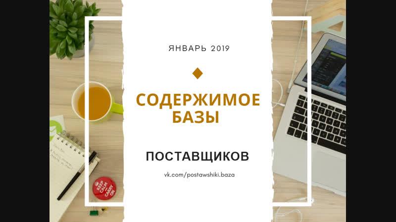 Содержимое БАЗЫ - январь 2019