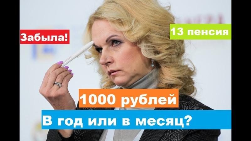 ❌❗ 13 ПЕНСИЯ С 2019 ГОДА! 2024 году 85000 рублей в месяц. Пенсионная реформа. Путин о пенсиях