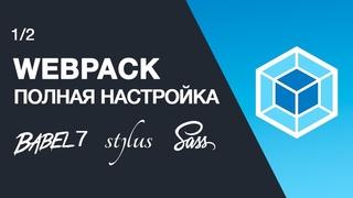 Настройка Webpack 4 шаблона. Установка Babel 7 и webpack dev server. Настройка js на примере vue