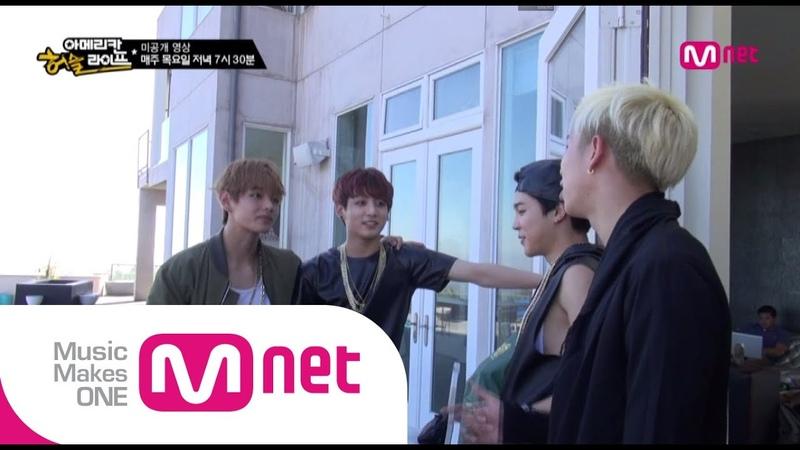 [ENG sub] [BTS의 아메리칸허슬라이프] Ep.5 미공개영상 : 엠넷=워렌지?! 갑자기 시작된 소년들의 엠넷예찬!