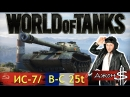 World of Tanks - ИС-7/ Bat.- Chatillon 25 t .тестим с Джон $