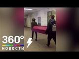 В московское метро спустились с гробом