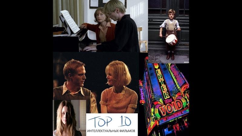 Топ 10 Интеллектуальных фильмов Арт хаус Часть 2