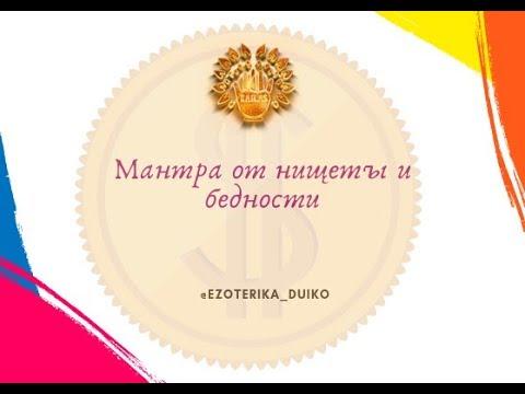 Андрей Дуйко читает мантру от нищеты и бедности!Мантра денег,богадства,удачи!