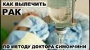 Опыт ЛЕЧЕНИЯ РАКА ГИДРОКАРБОНАТОМ НАТРИЯ по методу доктора СИМОНЧИНИ