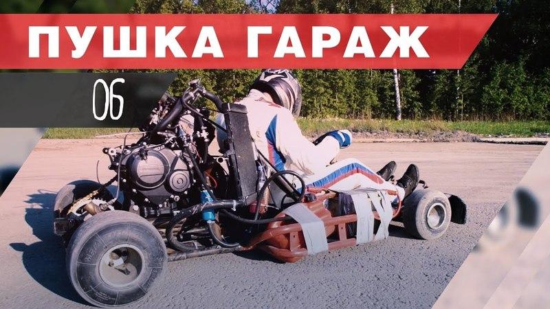 Дрифт Карт с двигателем от мотоцикла / Камикадзе-Карт