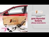 Стеклоподъемники ГРАНАТ для Hyundai Solaris в передние двери. Обзор комплекта